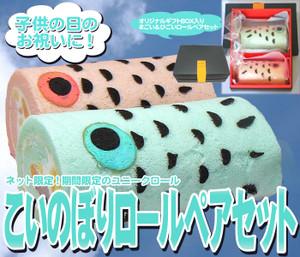 こいのぼりのロールケーキ【イエローパンプキン】