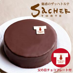 父の日限定チョコプレート付き魅惑のザッハトルテ(【果子乃季】