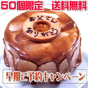 父の日のギフトコーヒーのホールシフォン【シフォンケーキの店 HUMPTY DUMPTY】