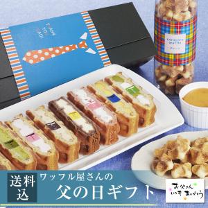 父の日ギフト【ワッフル・ケーキの店R.L】