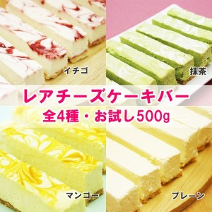 わけありレアチーズケーキバー 【ラトリエマリアージュ】