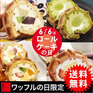 ロールケーキの日限定セット【ワッフル・ケーキの店R.L】