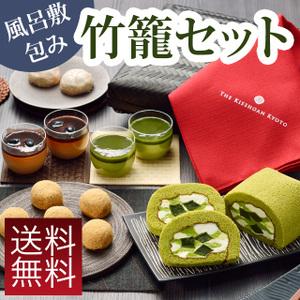 京都老舗菓子店の特選竹籠セット【ザ・キッショウアン京都】