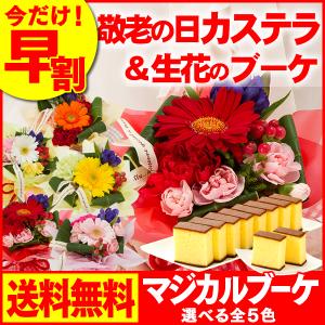 敬老の日ギフト 長崎カステラ マジカルブーケ【長崎 心泉堂】