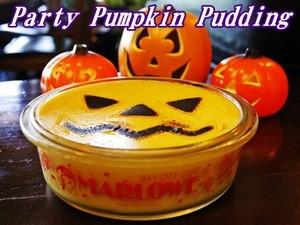 おばけかぼちゃの大きなかぼちゃプリン【マーロウ】