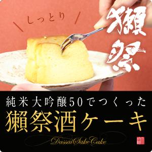 獺祭(だっさい) 酒ケーキ