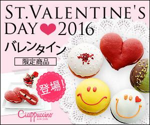 バレンタイン特集【チャプチーノ】