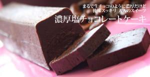 濃厚塩チョコレートケーキ【フランス菓子工房 ラ・ファミーユ】