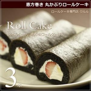 恵方巻き・丸かぶりロールケーキ【Kururu】