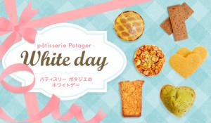 ホワイトデー特集【ポタジエ】