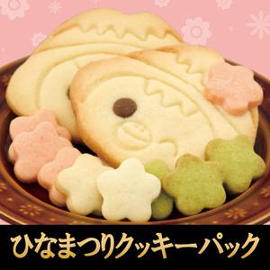 ひなまつりクッキーパック【ル・ノール・リヴィエール】