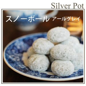 スノーボールクッキー【インド紅茶専門店シルバーポット】