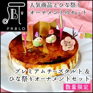 プレミアムチーズタルト&ひな祭りオーナメント【チーズタルト専門店 PABLO パブロ】