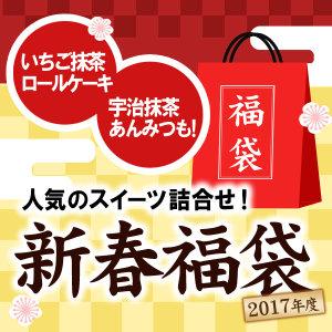 2017年新春抹茶スイーツ福袋【宇治茶 伊藤久右衛門】