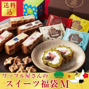 ワッフル屋さんのスイーツ福袋【ワッフル・ケーキの店R.L】