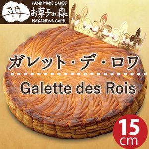 ガレット・デ・ロア【お菓子の森】