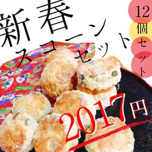 きくぱん新春スコーンセット【きくぱんベーグル】