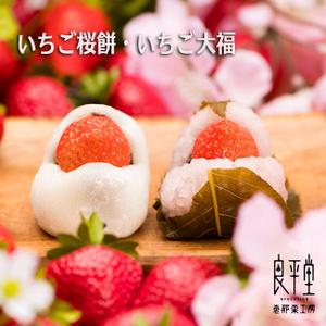 いちご桜餅 いちご大福セット 送料無料【恵那栗工房 良平堂】