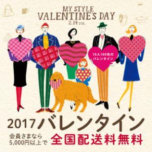 2017バレンタイン【東急百貨店】