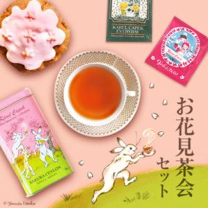 お花見茶会セット【カレルチャペック】
