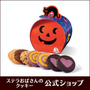ハロウィン限定クッキー【ステラおばさんのクッキー】