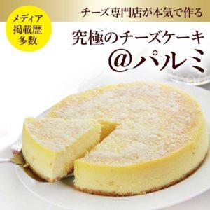 究極のチーズケーキ @パルミ【オーダーチーズ・ドットコム】